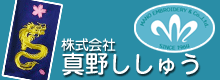 株式会社真野ししゅう プロ野球応援ユニフォームほか、刺繍全般のご依頼はメインサイトへどうぞ!